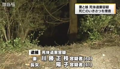 奈良県川上村男性死体遺棄で妻娘逮捕1.jpg