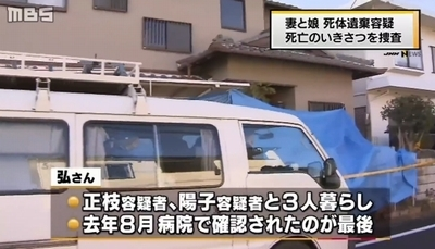 奈良県川上村男性死体遺棄で妻娘逮捕3.jpg