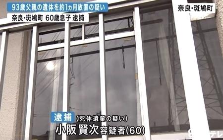 奈良県斑鳩町父親死体遺棄.jpg