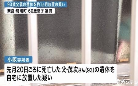 奈良県斑鳩町父親死体遺棄1.jpg
