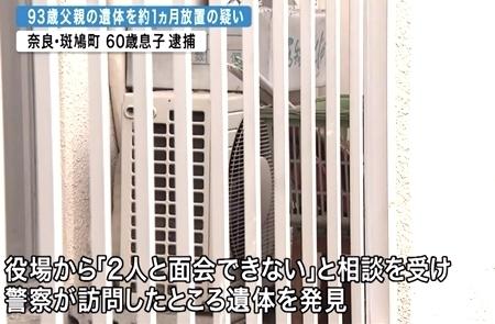 奈良県斑鳩町父親死体遺棄2.jpg