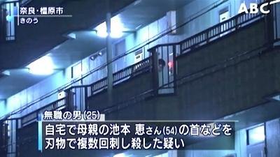 奈良県橿原市マンション母親刺殺事件1.jpg