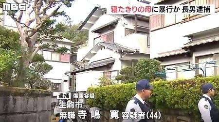 奈良県生駒市79歳母親暴行傷害致死事件.jpg