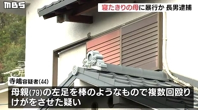 奈良県生駒市79歳母親暴行傷害致死事件1.jpg