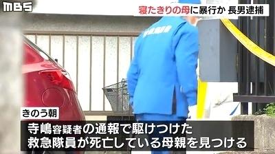 奈良県生駒市79歳母親暴行傷害致死事件2.jpg
