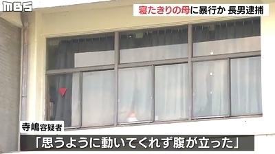 奈良県生駒市79歳母親暴行傷害致死事件3.jpg