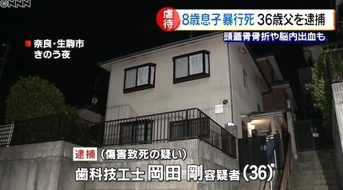 奈良県生駒市8歳長男暴行死1.jpg