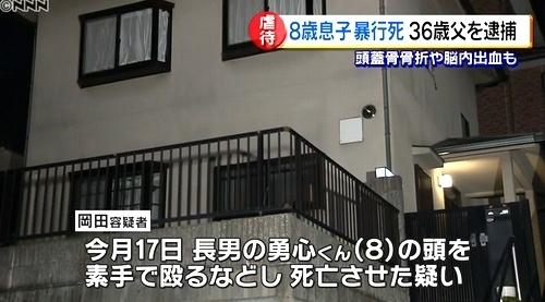 奈良県生駒市8歳長男暴行死2.jpg
