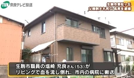 奈良県生駒市父親殺人事件2.jpg