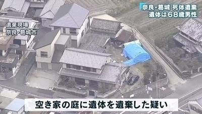 奈良県葛城市男性殺人死体遺棄.jpg