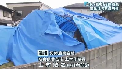 奈良県葛城市男性殺人死体遺棄1.jpg