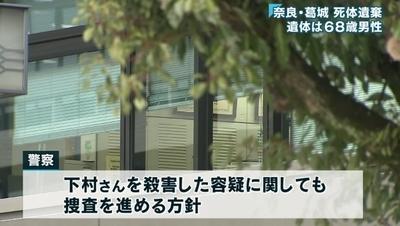 奈良県葛城市男性殺人死体遺棄3.jpg
