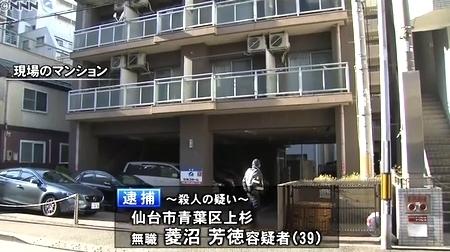 宮城県仙台市7歳男児殺人事件1.jpg