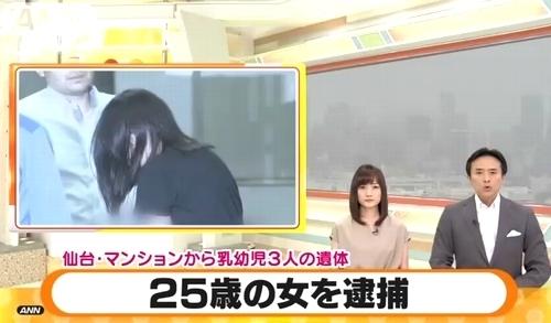 宮城県仙台市乳児3死体遺棄で大阪市の女逮捕.jpg