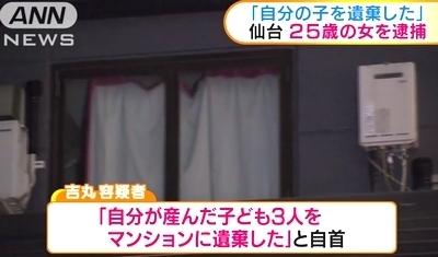 宮城県仙台市乳児3死体遺棄で大阪市の女逮捕2.jpg