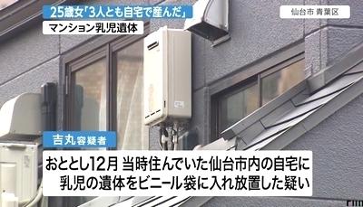 宮城県仙台市乳児3死体遺棄で大阪市の女逮捕4.jpg