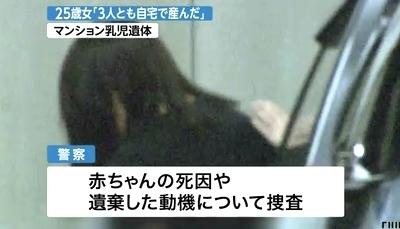 宮城県仙台市乳児3死体遺棄で大阪市の女逮捕5.jpg