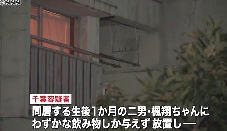 宮城県仙台市乳児餓死で母逮捕2.jpg