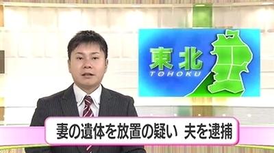 宮城県仙台市秋保町の妻殺害死体遺棄.jpg