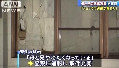 宮城県大崎市母子2人変死体事件2.jpg