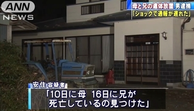 宮城県大崎市母子2人変死体事件3.jpg