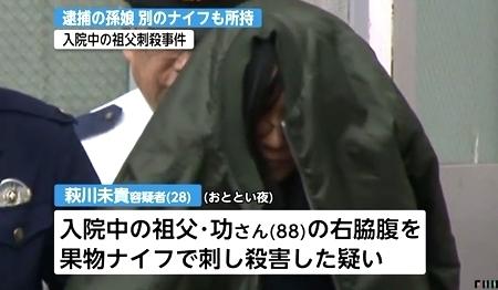 宮城県大崎市病院祖父刺殺事件2.jpg