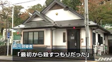 宮城県大崎市病院祖父刺殺事件4.jpg
