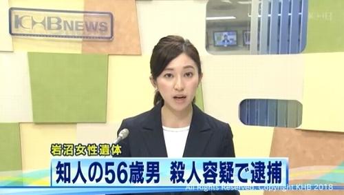 宮城県岩沼市女性死体遺棄事件.jpg