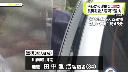 宮崎県川南町父親殺人事件長男逮捕1.jpg