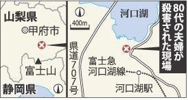 富士河口湖町80代夫婦殺害事件.jpg