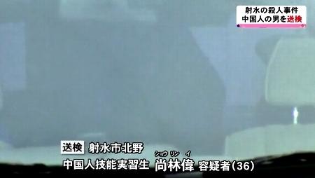 富山県射水市中国人刺殺事件1.jpg
