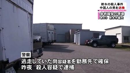 富山県射水市中国人刺殺事件3.jpg