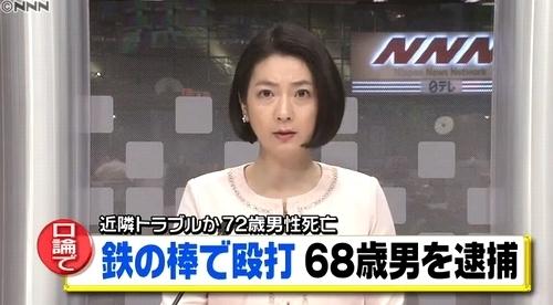 富山県射水市鉄の棒殺人事件.jpg