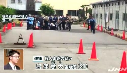 富山警官襲撃2人銃殺事件.jpg