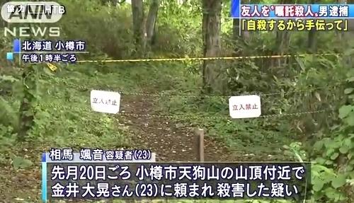 小樽市天狗山男性殺人事件1.jpg