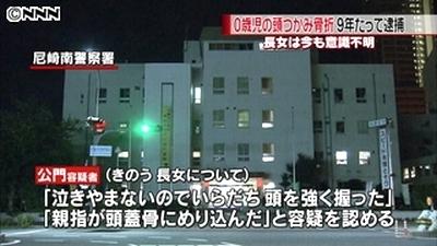 尼崎0児虐待で9年間脳死状態.jpg