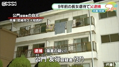 尼崎0児虐待で9年間脳死状態1.jpg