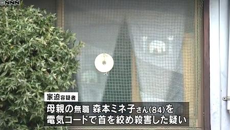 山口県下松市で娘が高齢母殺害2.jpg