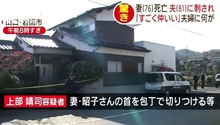 山口県岩国市76歳妻殺人で夫逮捕1.jpg