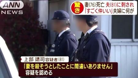 山口県岩国市76歳妻殺人で夫逮捕3.jpg