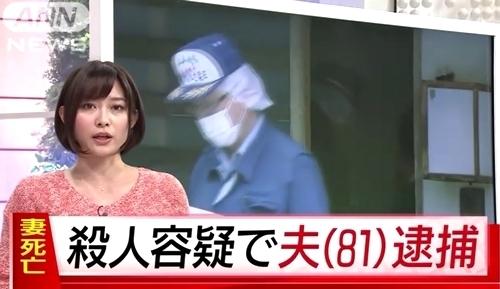山形県天童市71歳妻絞殺.jpg