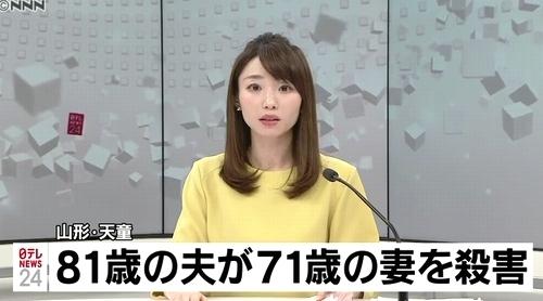 山形県天童市71歳妻絞殺0.jpg