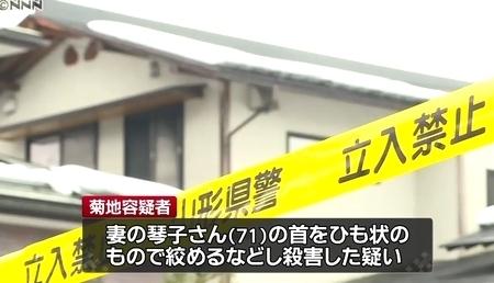 山形県天童市71歳妻絞殺3.jpg