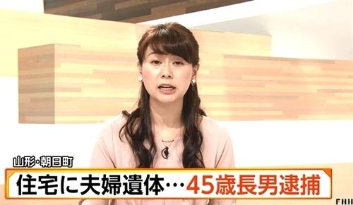 山形県朝日町高齢夫婦殺人で長男逮捕.jpg