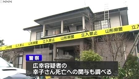 山形県朝日町高齢夫婦殺人で長男逮捕4.jpg