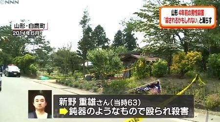 山形県白鷹町2014年男性殺人で妻逮捕1.jpg