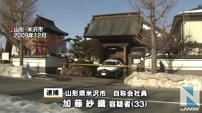 山形県米沢市乳児放置死事件.jpg
