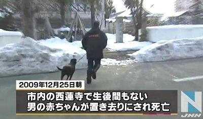 山形県米沢市乳児放置死事件2.jpg