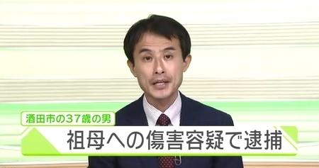 山形県酒田市85歳祖母を孫が撲殺.jpg