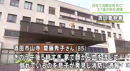 山形県酒田市85歳祖母を孫が撲殺1.jpg
